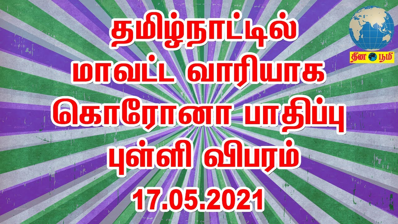 தமிழ்நாட்டில் மாவட்ட வாரியாக கொரோனா பாதிப்பு 17.05.2021 Coronavirus Update Tamil Nadu District Wise