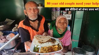 80 years Old Couple working hard to survive || Best Matar Paneer ever || इन्ही हमारी मदद चाहिए