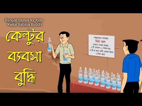 Bengali Stories for Kids | কেল্টুর ব্যবসাবুদ্ধি | Bangla Cartoon | Rupkothar Golpo | Bengali Golpo thumbnail