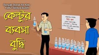 Bengali-Geschichten für Kinder | কেল্টুর ব্যবসাবুদ্ধি | Bangla Cartoon | Rupkothar Golpo | Bangla Golpo