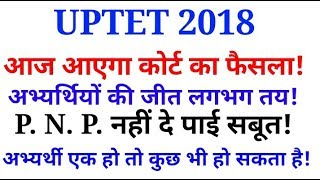 UPTET 2018 आज कोर्ट का फैसला अभ्यर्थियों की जीत तय/UPTET 2018 NEWS