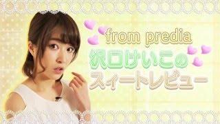【4月27日放送】predia・沢口けいこのスィートレビューVol.1 黒沢美怜 検索動画 24