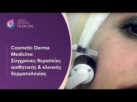 Πλαστική Χειρουργική & Δερματολογία: Advanced Hair Clinics / Cosmetic Derma Medicine