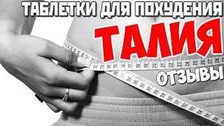 Таблетки для похудения ТАЛИЯ отзывы