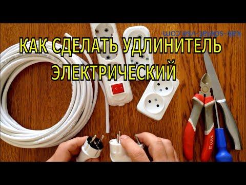Как самому сделать удлинитель электрический