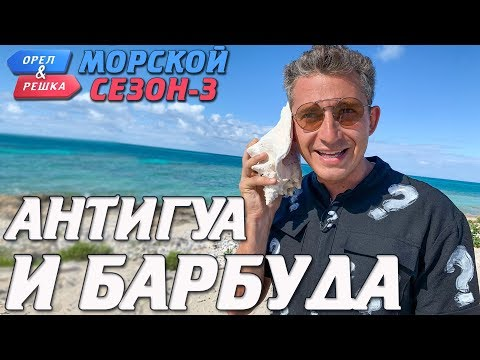 Антигуа и Барбуда. Орёл и Решка. Морской сезон-3 (rus, Eng Subs)