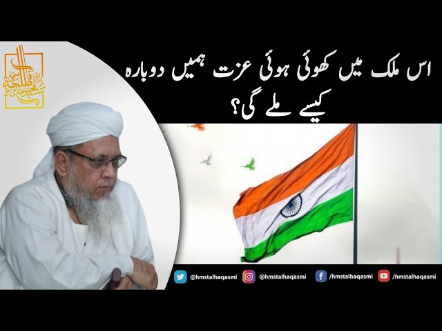 Must Listen I Is Mulk Mein Khoyi Huwi Izzat Hamein Dubara Kaise Mileghi? | Shaykh Talha Qasmi DB