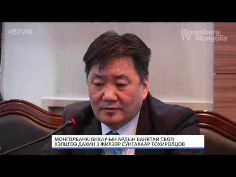 Монголбанк: БНХАУ-ын Ардын банктай своп хэлцлээ дахин 3 жилээр сунгахаар тохиролцов