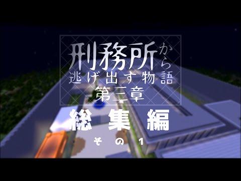 【マイクラ】刑務所から逃げ出す物語~第三章~【総集編その1】