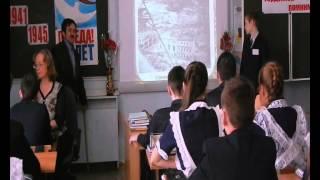 Видеоурок 70летию Великой Победы посвящается