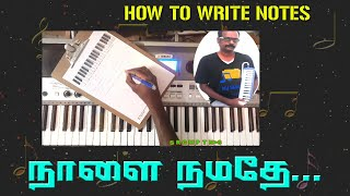 HOW TO WRITE NOTES / நாளை நமதே / அன்பு மலர்களே / my music master / tamil