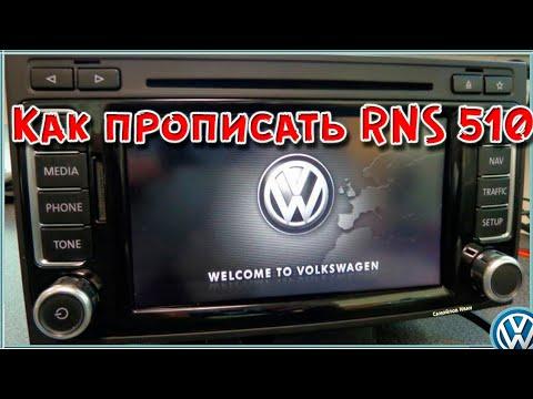 Как прописать или подружить РНС 510 с авто!