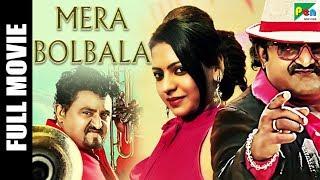 Mera Bolbala | Full Kannada Hindi Dubbed Movie | Komal Kumar, Asma, Sowcar Janaki