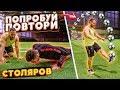 ПОПРОБУЙ ПОВТОРИ vs. АЛЕКСЕЙ СТОЛЯРОВ / ФУТБОЛЬНОЕ УНИЧТОЖЕНИЕ на НАКАЗАНИЯ!