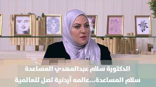 د. سلام عبدالمهدي المساعدة - سلام المساعدة..عالمه أردنية تصل للعالمية