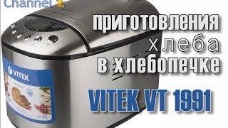 Приготовления хлеба хлебопечка VITEK VT 1991