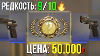 ВЫБИЛ САМЫЙ РЕДКИЙ НОЖ ЗА 50.000р в CS:GO