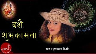 Dashain Subhakamana 2072 Promo by Purnakala BC HD