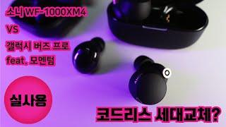 소니 WF-1000Xm4 vs 삼성 갤럭시 버즈 프로 …