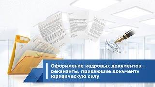 Оформление кадровых документов - реквизиты, придающие документу юридическую силу