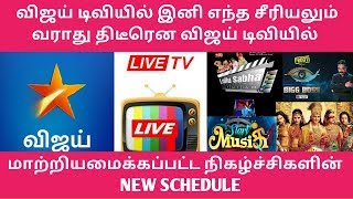 Vijay TV Schedule Changed | Pandian Stores Today | Vijay TV Today | Sun TV Today | Vijay TV Serial