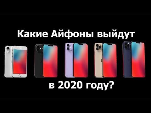 Какие айфоны выйдут в 2020 году? Какие модели Apple IPhone мы увидим в 2020м? Встречайте!