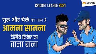 Cricket League 2021 :  दिल्ली-चेन्नई मुकाबले में युवा शिष्य और अनुभवी गुरु आमने-सामने