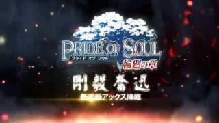 『PRIDE OF SOUL』9/11新武器・アックス実装!