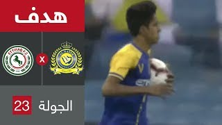 هدف النصر الثاني ضد الاتفاق (فهد الجميعة) في الجولة 23 من دوري كأس الأمير محمد بن سلمان