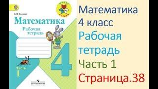 Математика рабочая тетрадь 4 класс  Часть 1 Страница. 38  М.И Моро