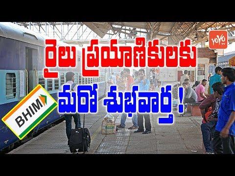 Good News For Railway Passengers | Railways to Allow Train Ticket Bookings On BHIM App | YOYO TV