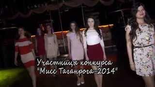 """""Мисс Таганрога 2014""  Репетиция."