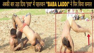 BABA LADDI, जी || ने फिर किया कमाल देखिये ये कुश्ती || कुश्ती प्रतियोगिता 2019 babaladdi,