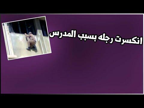 طالب انكسرت رجله بسبب المدرس ( وكان راح يموت ) والسبب كان محزن!!😭💔