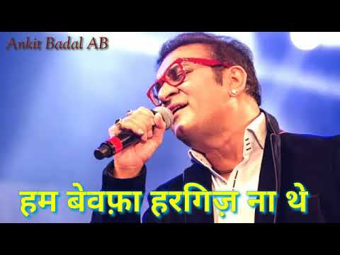 Hum Bewafa Hargiz Na The - Abhijeet - Tribute To Kishore Kumar - Ankit Badal AB