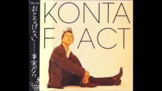 KONTA - いぢめないよ