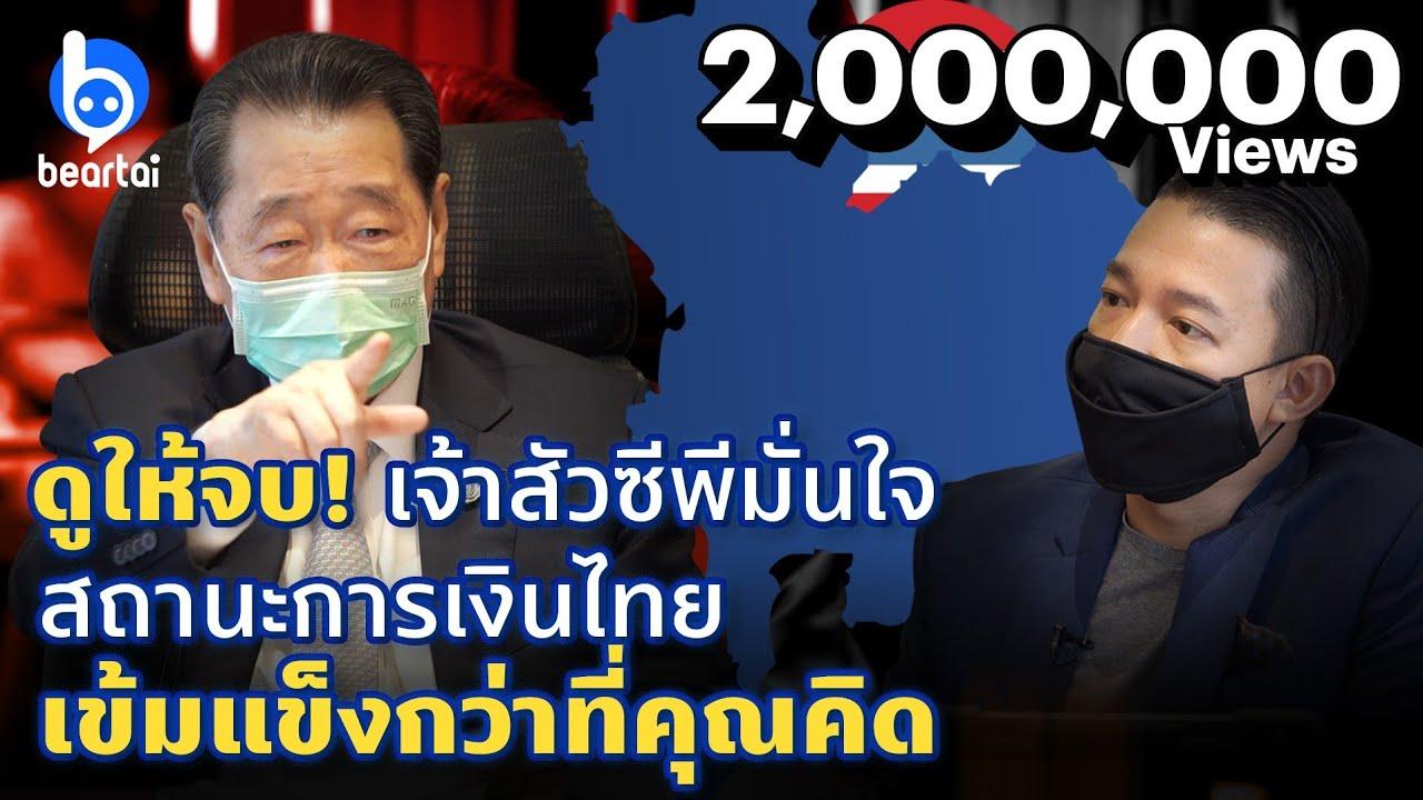 ต้องดูให้จบ! เจ้าสัวซีพีแนะนายก 'ก่อหนี้' ทางรอดโควิด - 19 ของไทย | #beartai
