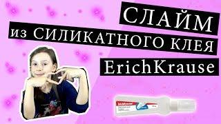 сЛАЙМ из СИЛИКАТНОГО КЛЕЯ ErichKrause с блестками, помпонами и тетраборатом натрия