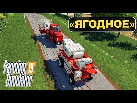 """🚜#4 """"ЯГОДНОЕ"""" - БРИГАДА в ДЕЛЕ  Farming Simulator 19"""