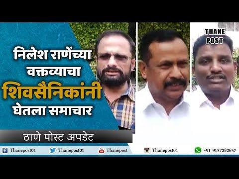 Shivsena workers criticised Nilesh Rane for his comment over Balasaheb Thackeray | Thane Post