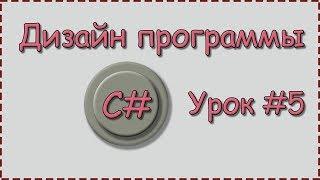 C# | Урок №5 |  Дизайн программы 2 | Заставка перед загрузкой формы