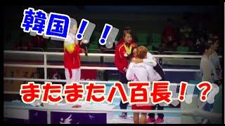 【アジア大会】 女子ボクシングでまたまた韓国に八百長疑惑!大丈夫!?不正?