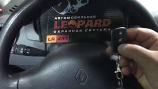 рено Логан сигнализация. Обзор простой, бюджетной, односторонней автосигнализации LEOPARD LR 433