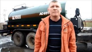 АВТОГУДРОНАТОР АС 65115 КАМАЗ, отзыв, Челябинск, завод дорожной техники ''Регион 45''