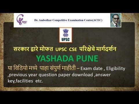 UPSC MPSC सरकार द्वारे मोफत upsc/ias चे प्रशिक्षण Yashada Pune