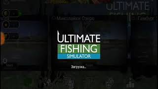 Ultimate Fishing Simulator  Рыбалка 2019 года на андроид