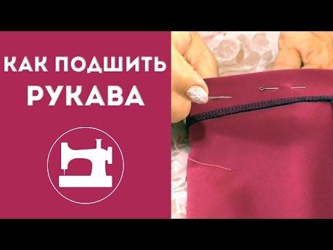 Как подшить рукава у футболки