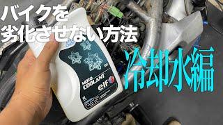バイクを劣化させない方法「冷却水・ラジエター・ラジエターキャップ編」
