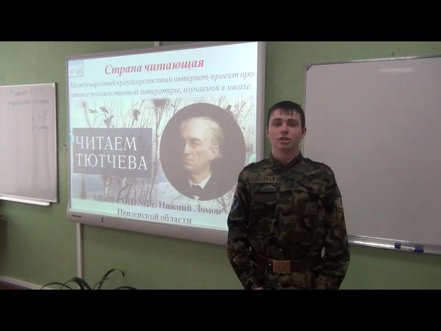 Изображение предпросмотра прочтения – ДмитрийОсетров читает произведение «Туман» Ф.И.Тютчева