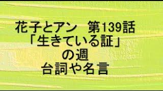 吉高由里子主演『花子とアン』より 力強い女性たちが描かれています。 ...